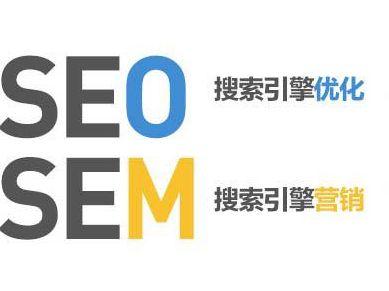 SEO与SEM营销有哪些不一样的地方?