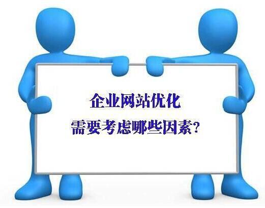 企业做好SEO推广的关键 正确认识和大胆尝试